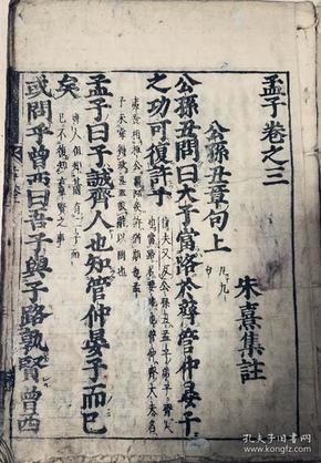 清代木刻  《孟子》  线装大开本两册