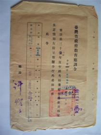 y0069 民国36年台湾省政府教育训令一张 尺寸26*18厘米
