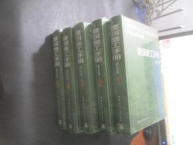 建筑施工手冊 第五版 (1-5冊)精裝未開封