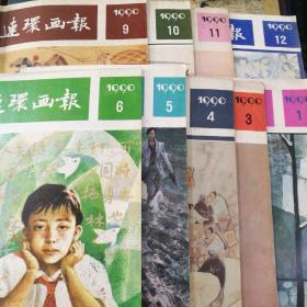 连环画报1990年1.3.4.5.6.9.10.11.12共九本齐走