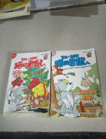 猫和老鼠经典动漫收藏全集(二本合售)