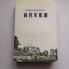 新四军歌曲(编委之一刘风锦签赠本)