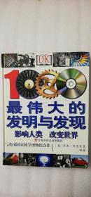 【正版新书】1000项最伟大的发明与发现 (精装 一版一印)  DK