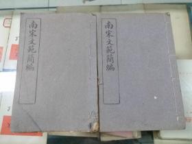 南宋文范简编 存(卷1.2)共二册 民国线装书配本专区52