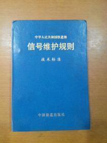 信号维护规则(技术标?#36857;?2000年版