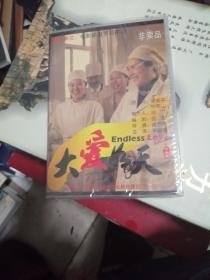 大爱如天DVD