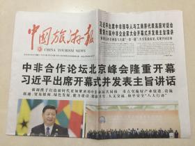 中国旅游报 2018年 9月4日 星期二 今日16版 第5725期 邮发代号:1-40