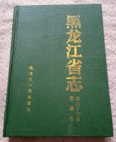 黑龙江省志 第六十六卷 军事志