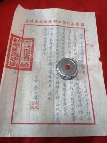 老革命~秦天泽信扎