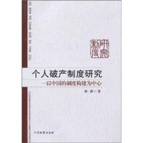 个人破产制度研究:以中国的制度构建为中心