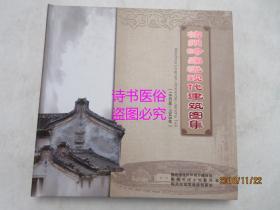 梅州岭南近现代建筑图集(1840--1949年)——客家古建筑研究