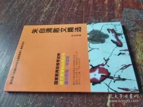 朱自清散文精选——语文新课标必读丛书