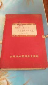 1960年头道沟及二道江地区洪水初步分析报告 油印本
