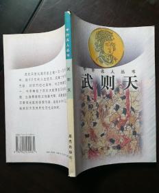 武则天:中外名人丛书