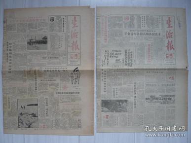 《生活报》1986年12月7、10日,连续两期。X顾委副主任薄一波。国务院总理。