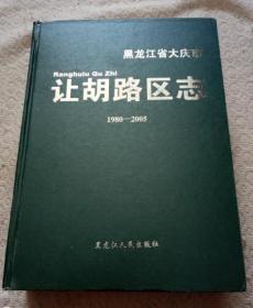 黑龙江省大庆市让胡路区志1980-2005(大16开,硬精装本)【内页有勾划】