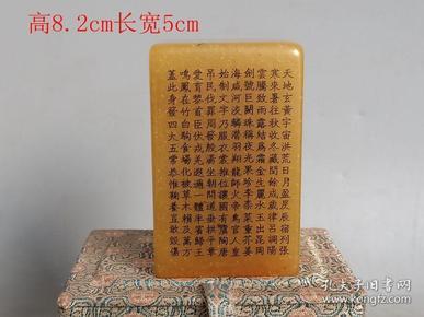 清代传世雕工不错的老田黄石印章
