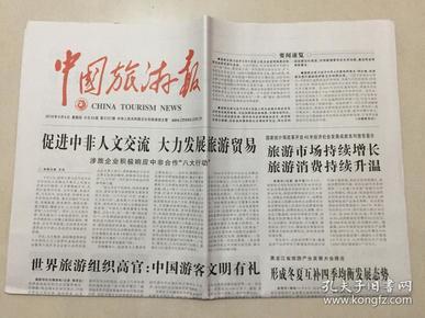 中国旅游报 2018年 9月6日 星期四 今日24版 第5727期 邮发代号:1-40