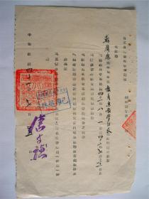 y0071 民国41年台湾省台北师范学校聘书一张 尺寸25*17厘米