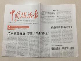 中国旅游报 2018年 9月7日 星期五 今日12版 第5728期 邮发代号:1-40