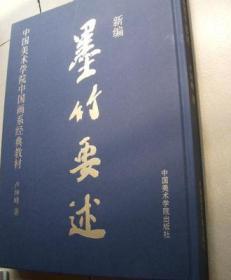 中国美术学院中国画系经典教材:新编墨竹要述