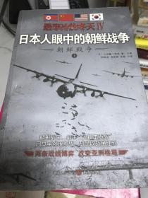 正版现货!最寒冷的冬天Ⅳ:日本人眼中的朝鲜战争——朝鲜战争(上)