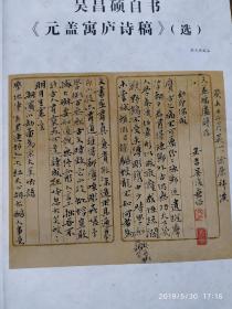 画页:画页--书法--元盖寓庐诗稿--吴昌硕107