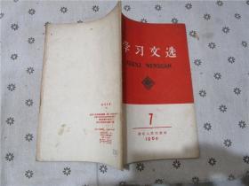 学习文选 1960年第7期