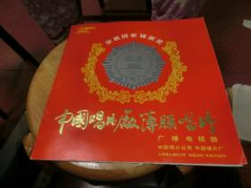 中国唱片厂薄膜唱片(全四张,品好) S1 中唱