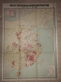 全国各地工农武装起义和革命根据地的创建与发展形势图(1927-1934)
