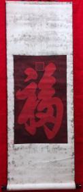 锻面书法1356,书法【康熙福字图】,画心尺寸68*41,卷轴尺寸143*52