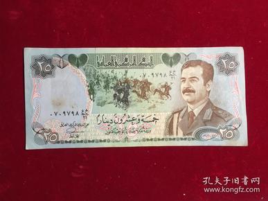 品相一流的伊拉克纸币,萨达姆头像