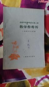 高级中学课本语文教学参考书(第二册和第六册2本合售)
