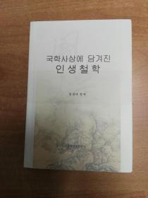 国学思想中的人生哲理(朝鲜文)
