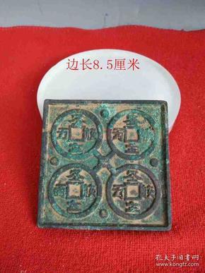 少见的铜钱币印版