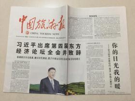 中国旅游报 2018年 9月13日 星期四 今日8版 第5732期 邮发代号:1-40