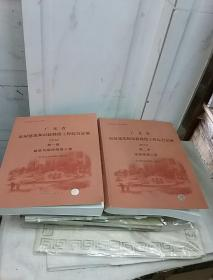 广东省房屋建筑和市政修缮工程综合定额2012第一册、第二册