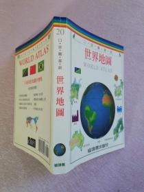 口袋图书馆:世界地图【实物拍图】