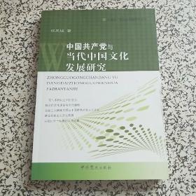 中国共产党与当代中国文化发展研究