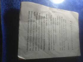 中国人民解放军南疆军区法院刑事判决书