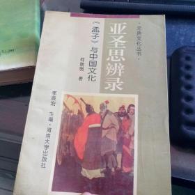 亚圣思辨录:《孟子》与中国文化