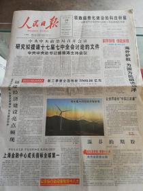 【报纸】人民日报 2012年10月23日【海外护航  为国为民挺进远洋】【上海金融中心成长指标全球第一】【英国重视华为巨额投资】