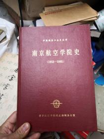 南京航空学院史-1952-1985         新GG2
