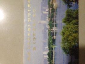 庆祝济南年鉴创刊十周年暨济南史志发行邮资(40)分明信片