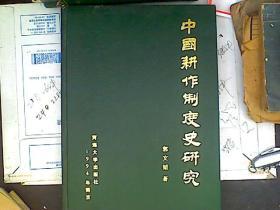 中国耕作制度史研究