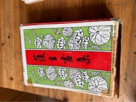 护生画集(1-6册全) 丰子凯画、弘一大师书