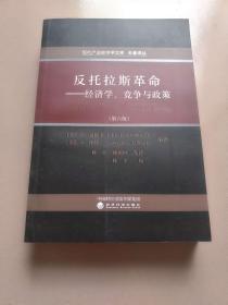 反托拉斯革命:经济学竞争与政策(第六版)