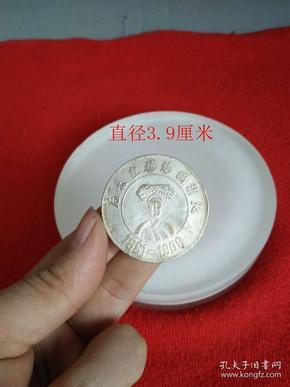 大清皇后老银元