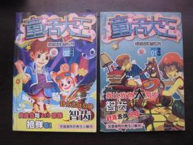 童话大王  2011年第1—6期