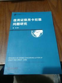 信用證信用卡犯罪問題研究——經濟刑法研究叢書